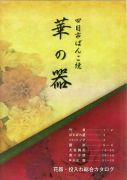 Ikebana Catalogue 1